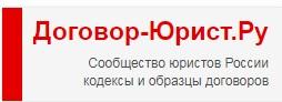 Договор-Юрист.ру
