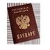 Проверка паспорта